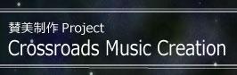 Crossroads Music Creation